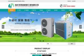 空气能热泵采暖厂家-临沂鸿永新能源有限公司:www.lyhongyong.com