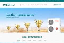 华天成空气能热泵-广东华天成新能源科技股份有限公司:www.wotech.com.cn