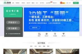 3D云设计平台-爱福窝:3d.fuwo.com