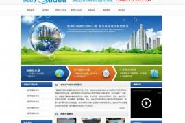 美的空气能热水器-广州美的网上专卖店:www.mideacc.com