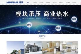 博浪空气能热水器-博浪空气能热泵:www.nbwave.com