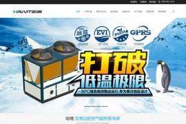 空气能热泵厂家-东莞市哈唯新能源科技有限公司:www.havvit.cc