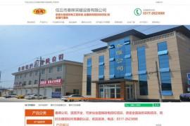 空气能热泵厂家-电锅炉-河北春晖电采暖炉厂家:www.hbchgl.com