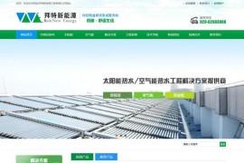 西安热泵采暖制冷-西安拜特新能源工程有限公司:www.beitne.cn