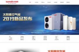 太阳雨空气能-热泵采暖领跑者:www.sunrainwarm.com