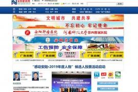安阳新闻网 安阳市人民政府门户网:www.aynews.net.cn