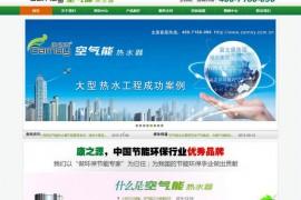 康之源空气能热水器-空气源热泵:www.carnoy.com.cn
