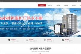 志海空气能热水器-上海志海制冷电器有限公司:www.zhihaidianqi.com