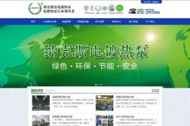 超高温空气能热泵-工业热泵设备厂家-深圳纳克斯达节能工程公司:www.nkxta.com