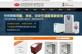 供暖热水锅炉-燃气采暖锅炉-江苏新鳄暖通设备有限公司:www.jsxe.net