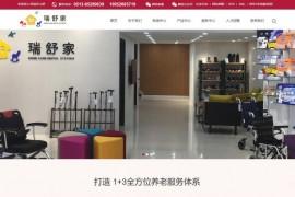 老年人生活用品批发-江苏英瑞芙兰舒养老服务有限公司:www.azfrancebed.com