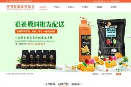 青海奶茶原料-西宁咖啡原料-青海斯奇奶茶原料批发服务部:www.qhsqncpf.com