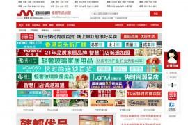 时尚生活家居用品店加盟代理-全球加盟网:jiajuyongpin.jiameng.com