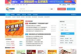 快捷酒店加盟-连锁酒店加盟-渠道网:jiudianzhusu.qudao.com