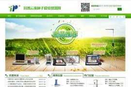 种子检测仪器-育种信息化设备-托普云农种子检验仪器网:www.seed17.com