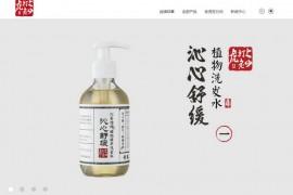 宁波上山打老虎日化有限公司:www.ssdlh.com