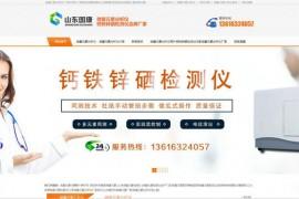 钙铁锌硒检测仪生产厂家-山东国康微量元素分析仪:www.gycykj.com.cn