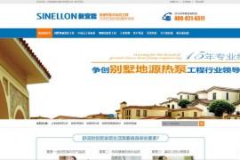 别墅地源热泵-地源热泵公司-新宜能:www.sinellon.com