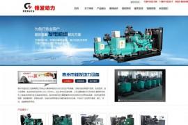 柴油发电机组-沃尔沃发电机-泰州锋发官方网站:www.cnffdl.com