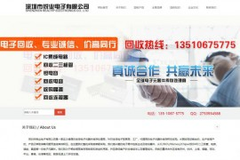 IC回收-深圳市锐业电子有限公司:www.realyipsz.com