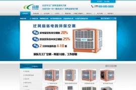 冷风机-厂房降温-车间降温-深圳市合昌机电有限公司:www.cnhechang.com