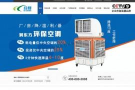 合昌空调专注工厂降温通风解决方案-深圳市合昌机电有限公司:www.hckt88.com