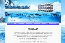 不锈钢水箱_深圳不锈钢水箱厂家:www.bxgsx.com