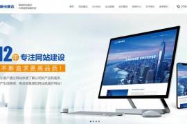深圳网站建设-网站设计-神州通达网络网站建设公司:www.sztd168.com