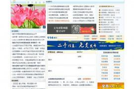 义乌信息网-义乌天互论坛: www.yw.zj.cn