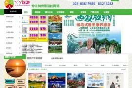 南京丫丫旅游网: www.njyayaly.com