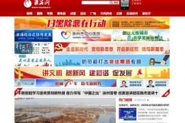 中国淮海网-徐州淮海网: www.huaihai.tv
