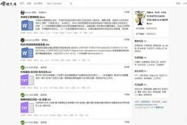 嚓哩文库-专业的文档资料下载:www.wocali.com