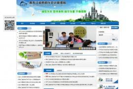 黑龙江省财政厅会计管理局网站:www.ljkjw.gov.cn