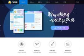 IS语音聊天-is语音官方:www.ispeak.cn