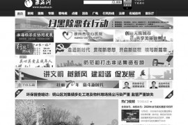 中国淮海网:www.huaihai.tv