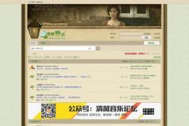 清风音乐论坛:www.breezee.org