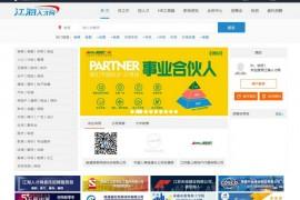 南通江海人才网:www.ntr.com.cn