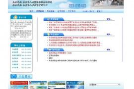 长春市人事教育考试中心:www.ccrjk.com