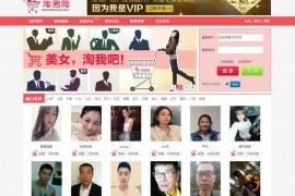 淘男网登录:www.taonanw.com