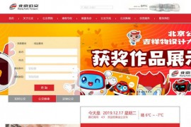 北京公交网站:www.bjbus.com