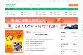启东百业网:www.128qd.com