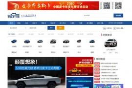中国皮卡网:www.cnpickups.com