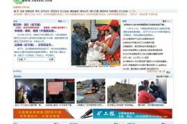 中国煤炭新闻网-中国西部煤炭网:www.cwestc.com