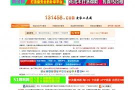 淘宝信用查询: www.131458.com