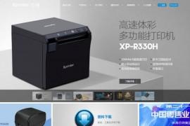 芯烨官网:www.xprinter.net