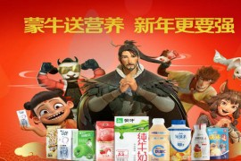 蒙牛官方网站:www.mengniu.com.cn