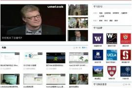 UmeLook:海内外视频分享第一站:www.egouz.com