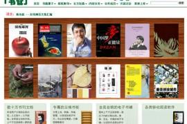 书仓网-社会化分享阅读平台:www.shucang.cc