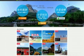 QuanJingKe:全景客虚拟旅游网:www.quanjingke.com