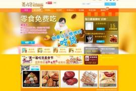 Zchihuo:最吃货网吃货零食分享网:www.egouz.com